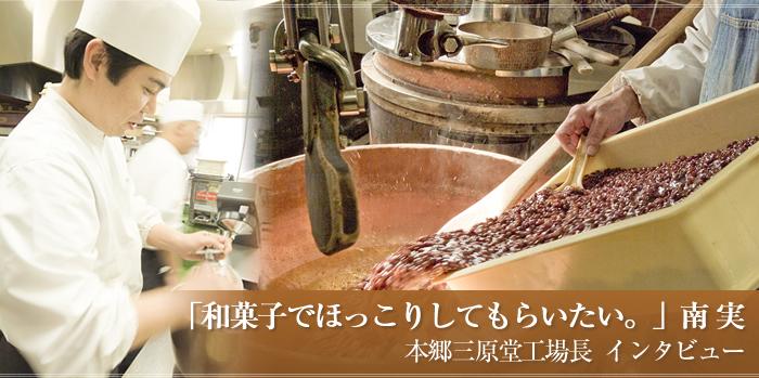 「和菓子でほっこりしてもらいたい。」南 実  本郷三原堂工場長  インタビュー