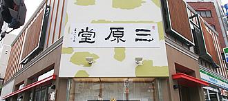 本郷三原堂 店舗の写真