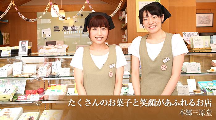 たくさんのお菓子と笑顔があふれるお店 本郷三原堂
