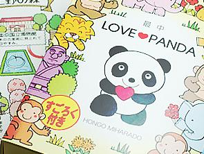 最中 LOVE*PANDA